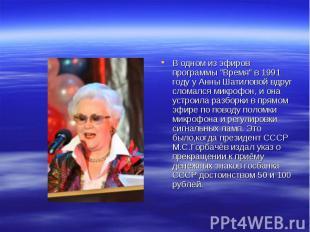"""В одном из эфиров программы """"Время"""" в 1991 году у Анны Шатиловой вдруг сломался"""