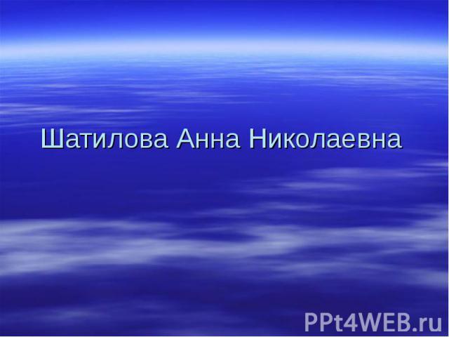Шатилова Анна Николаевна