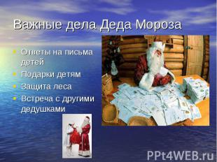 Важные дела Деда МорозаОтветы на письма детей Подарки детям Защита леса Встреча