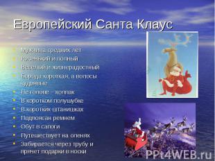Европейский Санта КлаусМужчина средних лет Низенький и полный Веселый и жизнерад