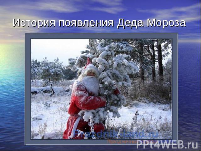 История появления Деда Мороза