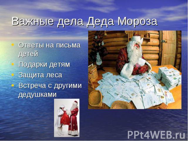 Важные дела Деда МорозаОтветы на письма детей Подарки детям Защита леса Встреча с другими дедушками