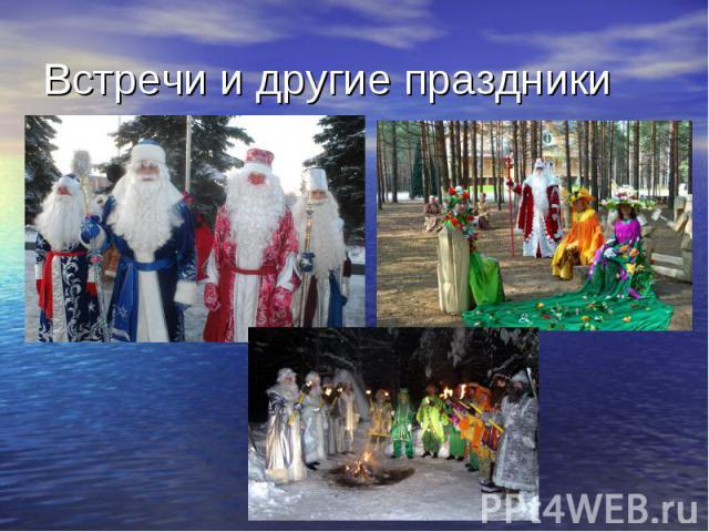 Встречи и другие праздники
