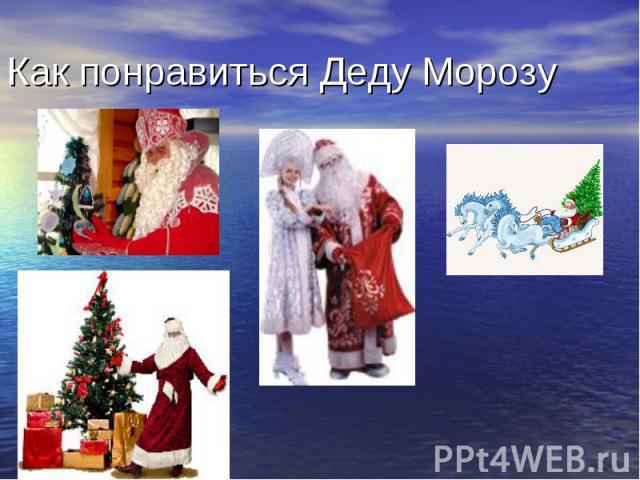 Как понравиться Деду Морозу