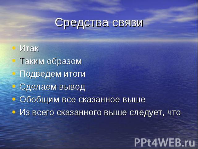 Средства связиИтак Таким образом Подведем итоги Сделаем вывод Обобщим все сказанное выше Из всего сказанного выше следует, что