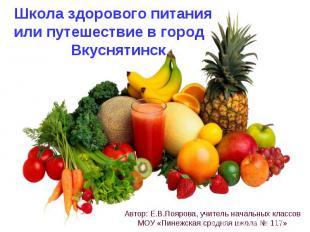 Школа здорового питания или путешествие в город Вкуснятинск Автор: Е.В.Поярова,