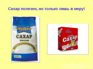 Сахар полезен, но только лишь в меру!