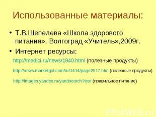 Использованные материалы: Т.В.Шепелева «Школа здорового питания», Волгоград «Учи
