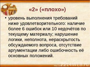 «2» («плохо») уровень выполнения требований ниже удовлетворительного: наличие бо
