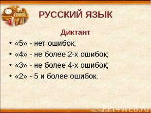 РУССКИЙ ЯЗЫКДиктант «5» - нет ошибок; «4» - не более 2-х ошибок; «3» - не более