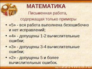 МАТЕМАТИКАПисьменная работа, содержащая только примеры «5» - вся работа выполнен
