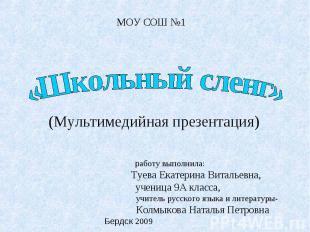 МОУ СОШ №1 «Школьный сленг» (Мультимедийная презентация) работу выполнила: Туева