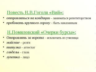 Повесть Н.В.Гоголя «Вий»: отправляться на кондиции – заниматься репетиторством п