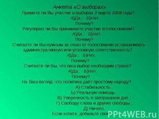 Анкета «О выборах» Примете ли Вы участие в выборах 2 марта 2008 года? А)Да ; Б)Н