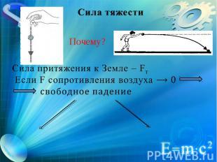 Сила тяжести Сила притяжения к Земле – Fт Если F сопротивления воздуха ⟶ 0 свобо