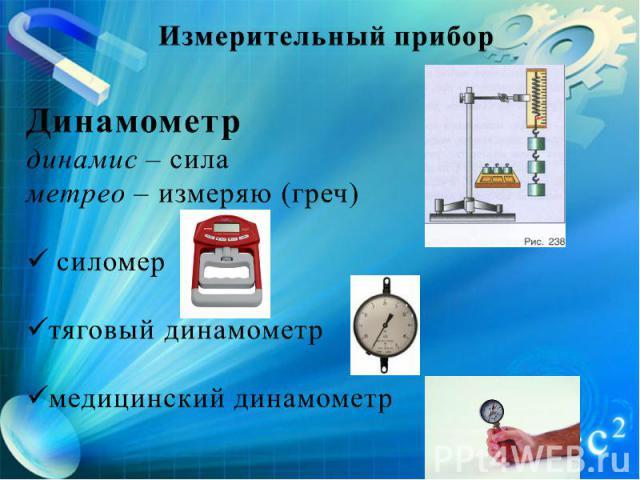 Измерительный прибор Динамометр динамис – сила метрео – измеряю (греч) силомер тяговый динамометр медицинский динамометр
