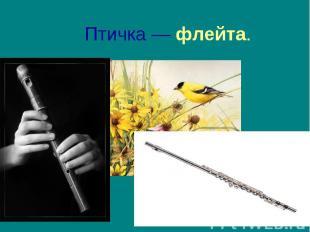 Птичка — флейта.