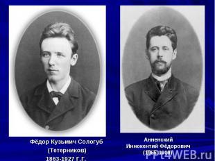Фёдор Кузьмич Сологуб (Тетерников) 1863-1927 Г.Г. Анненский Иннокентий Фёдорович