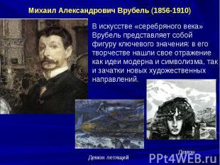 Михаил Александрович Врубель (1856-1910)В искусстве «серебряного века» Врубель п