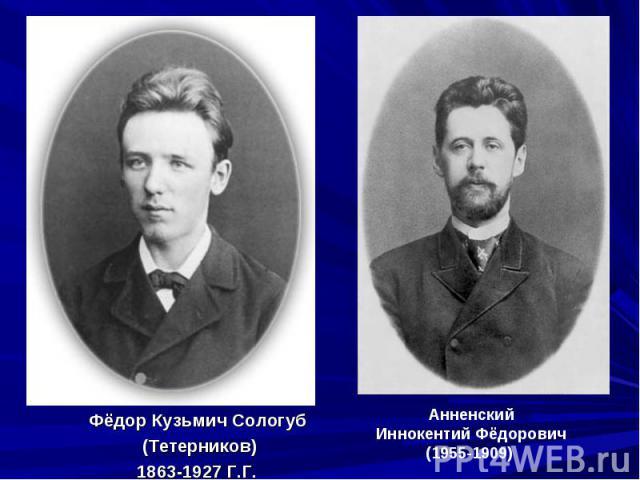 Фёдор Кузьмич Сологуб (Тетерников) 1863-1927 Г.Г. Анненский Иннокентий Фёдорович (1955-1909)