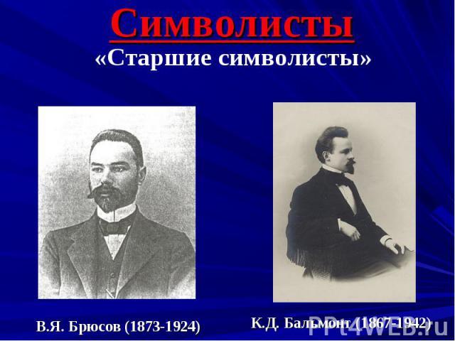Символисты«Старшие символисты» В.Я. Брюсов (1873-1924) К.Д. Бальмонт (1867-1942)