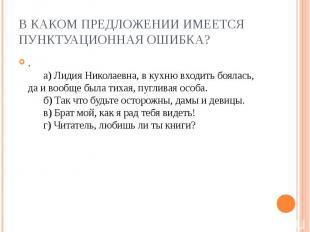 В каком предложении имеется пунктуационная ошибка?. а)Лидия Николаевна,