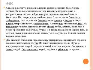 Страна, в которую пришли в давние времена славяне, была богата лесами. На целые
