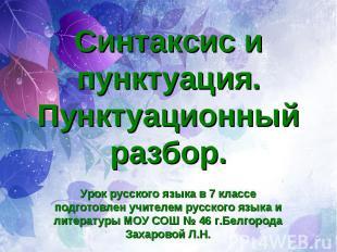 Синтаксис и пунктуация. Пунктуационный разбор Урок русского языка в 7 классе под