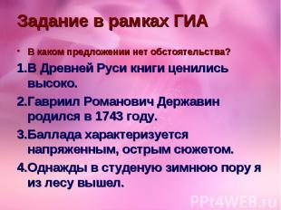 Задание в рамках ГИАВ каком предложении нет обстоятельства? В Древней Руси книги