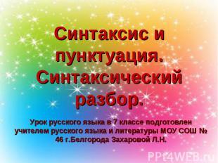 Синтаксис и пунктуация. Синтаксический разбор Урок русского языка в 7 классе под