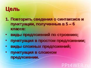 Цель Повторить сведения о синтаксисе и пунктуации, полученные в 5 – 6 классе: ви