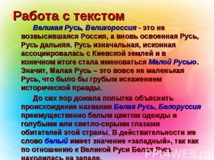 Работа с текстом Великая Русь, Великороссия - это не возвысившаяся Россия, а вно