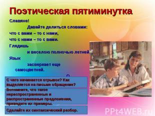 Поэтическая пятиминутка Славяне! Давайте делиться словами: что с вами – то с нам