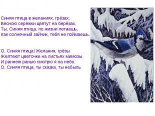 Синяя птица в желаниях, грёзах. Весною серёжки цветут на берёзах. Ты, Синяя птиц