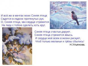 И всё же в мечтах моих Синяя птица Садится в ладони протянутых рук. О, Синяя пти