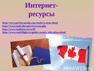 Интернет-ресурсы http://www.privetcanada.com/study/system.shtml http://www.study