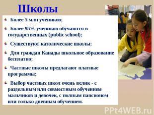 Школы Более 5 млн учеников; Более 95% учеников обучаются в государственных (publ