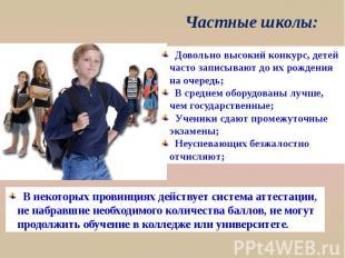 Частные школы: Довольно высокий конкурс, детей часто записывают до их рождения н