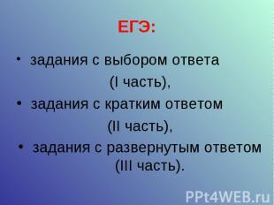 ЕГЭ: задания с выбором ответа (I часть), задания с кратким ответом (II часть), з