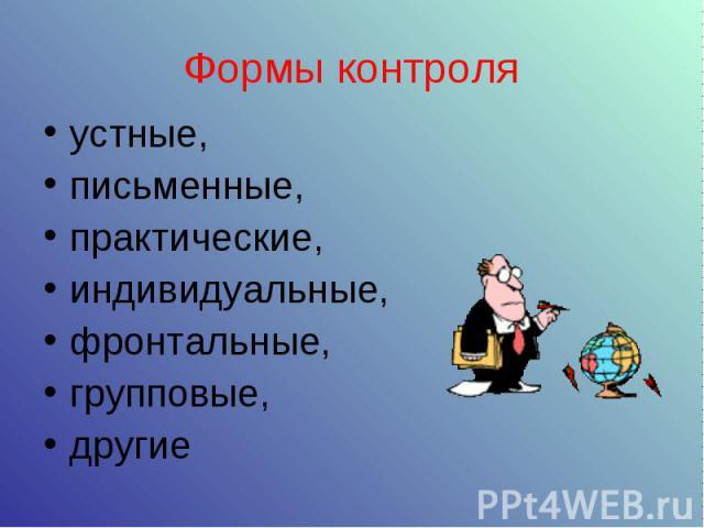 Формы контроля устные, письменные, практические, индивидуальные, фронтальные, групповые, другие