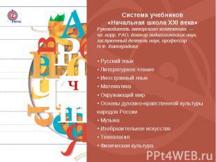 Система учебников «Начальная школа XXI века» Руководитель авторского коллектива