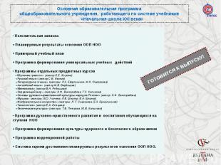 Основная образовательная программа общеобразовательного учреждения, работающего