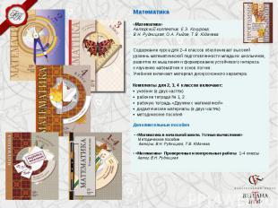 Математика «Математика» Авторский коллектив: Е.Э. Кочурова, В.Н. Рудницкая, О.А.