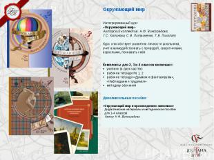 Окружающий мир Интегрированный курс «Окружающий мир» Авторский коллектив: Н.Ф. В