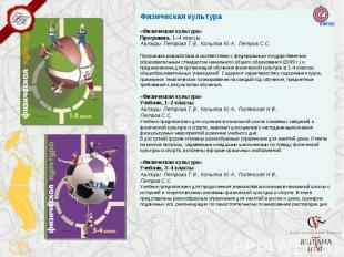Физическая культура «Физическая культура» Программа, 1–4 классы Авторы: Петрова