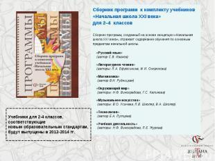 Сборник программ к комплекту учебников «Начальная школа ХХI века» для 2–4 классо