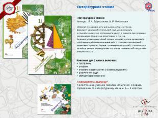 Литературное чтение «Литературное чтение» Авторы: Л.А. Ефросинина, М.И. Омороков