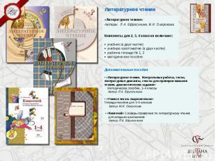 «Литературное чтение» Авторы: Л.А. Ефросинина, М.И. Оморокова Комплекты для 2, 3
