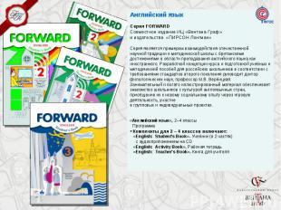Английский язык Серия FORWARD Совместное издание ИЦ «Вентана-Граф» и издательств