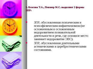 2. Власова Т.А., Певзнер М.С. выделяют 2 формы ЗПР: ЗПР, обусловленная психическ